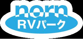 ノルン水上RVパーク