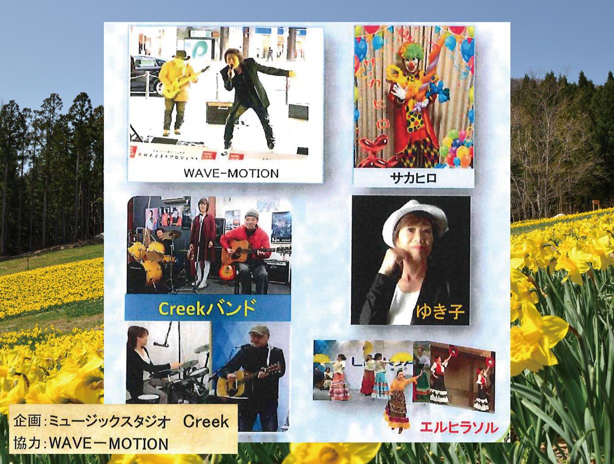 春のミュージックフェスタ